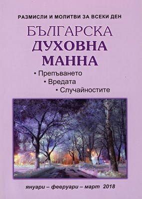 Българска духовна манна - 01,02,03 2018