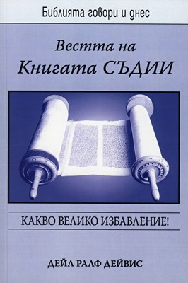 Вестта на Книгата СЪДИИ