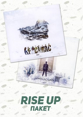 Rise Up пакет [CD]