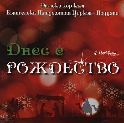 Днес е Рождество [CD]