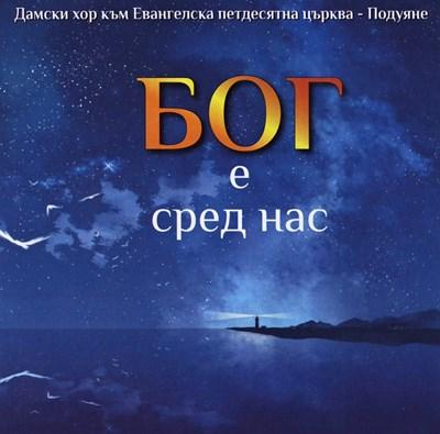 Бог е сред нас [CD]