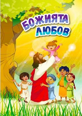 Божията любов