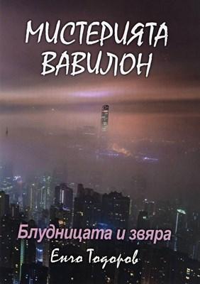 Мистерията Вавилон: Блудницата и звяра