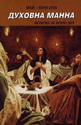 Духовна манна - Май и Юни 2018