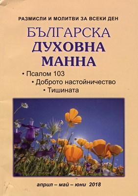 Българска духовна манна - 04,05,06 2018