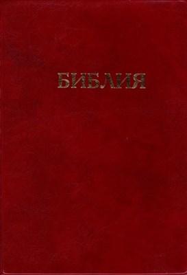 Библия на руски език