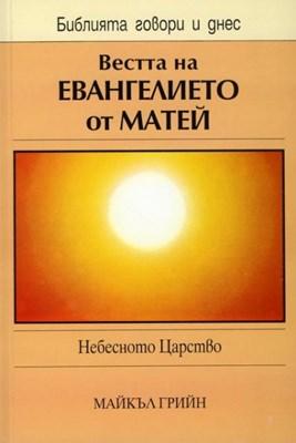 Вестта на Евангелието от Матей