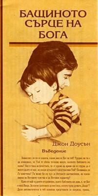 Бащиното сърце на Бога - брошура
