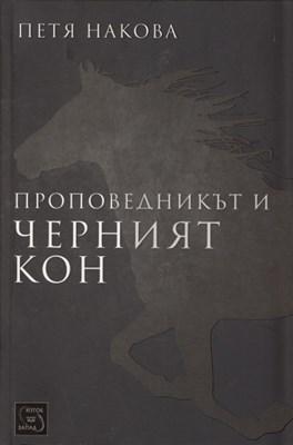 Проповедникът и Черният кон