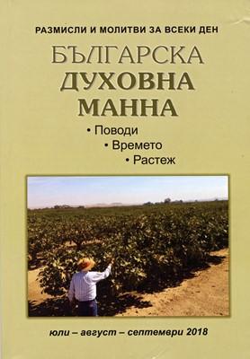 Българска духовна манна - 07,08,09 2018