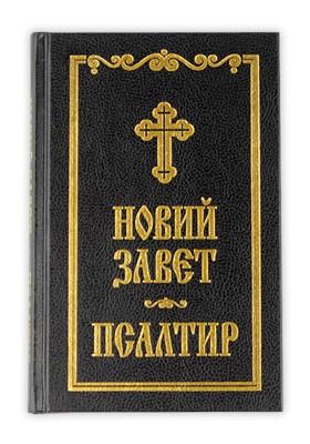 Новий Завет и Псалтир