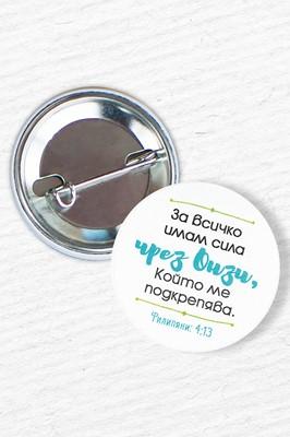 Значка - Филипяни 4:13 [Подаръци/Сувенири]