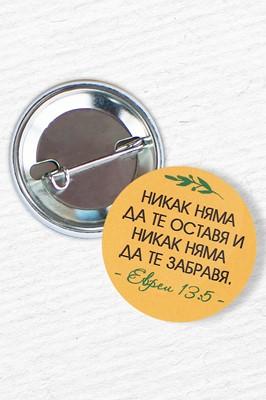 Значка - Евреи 13:5 [Подаръци/Сувенири]