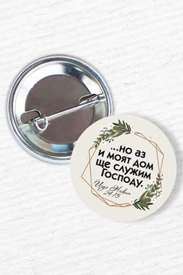 Значка - Исус Навин 24:15 [Подаръци/Сувенири]