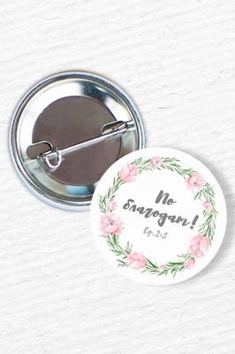 Значка - Ефесяни 2:8 [Подаръци/Сувенири]