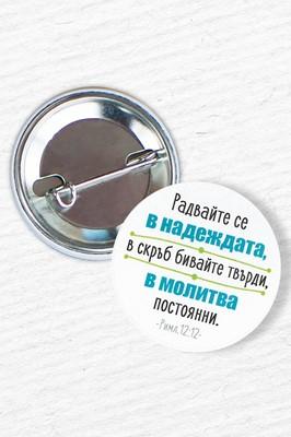 Значка - Римляни 12:12 [Подаръци/Сувенири]