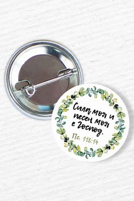 Значка - Псалми 118:14 [Подаръци/Сувенири]