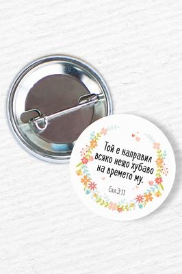 Значка - Еклисиаст 3:11 [Подаръци/Сувенири]