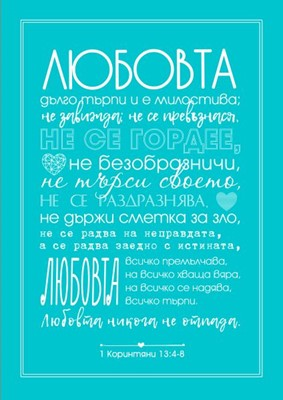 Плакат в тубус - Любовта [Подаръци/Сувенири]