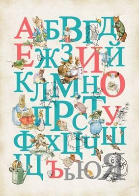 Плакат в тубус - Азбука [Подаръци/Сувенири]