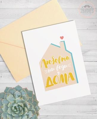 """Картичка """"Любовта ни води у дома"""" [Подаръци/Сувенири]"""