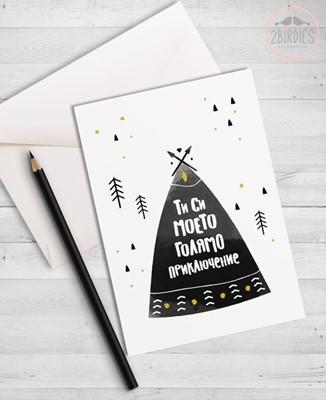 """Картичка """"Моето Голямо Приключение"""" [Подаръци/Сувенири]"""