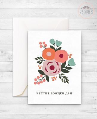 """Картичка """"Рожден Ден"""" [Подаръци/Сувенири]"""