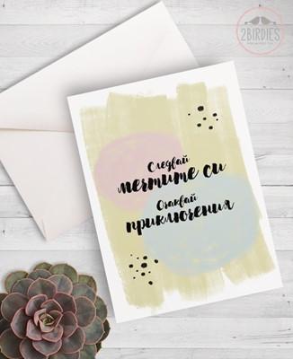 """Картичка """"Следвай мечтите си"""" [Подаръци/Сувенири]"""