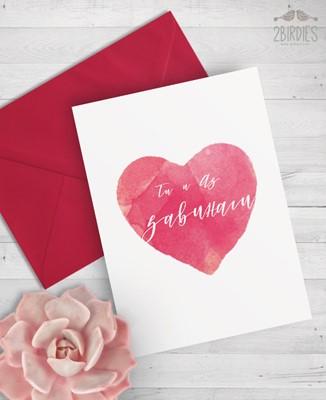 """Картичка """"Ти и аз завинаги"""" [Подаръци/Сувенири]"""