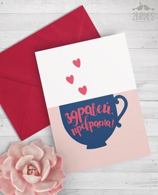"""Картичка """"Здравей, прекрасна"""" [Подаръци/Сувенири]"""