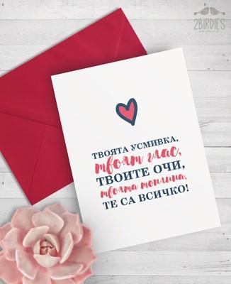 """Картичка """"Твоята усмивка"""" [Подаръци/Сувенири]"""