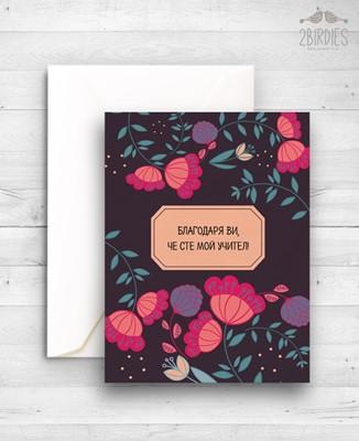 """Картичка """"Благодаря Ви, че сте мой учител"""" [Подаръци/Сувенири]"""