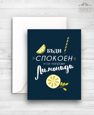 """Картичка """"Бъди спокоен и си направи лимонада"""" [Подаръци/Сувенири]"""