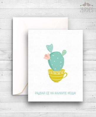 """Картичка """"Радвай се на малките неща"""" [Подаръци/Сувенири]"""