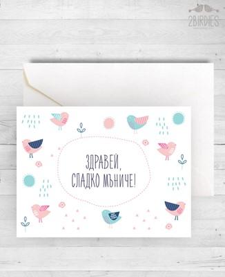 """Картичка """"Здравей, сладко мъниче"""" [Подаръци/Сувенири]"""
