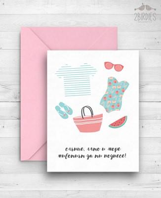 """Картичка """"Слънце, лято и море"""" [Подаръци/Сувенири]"""