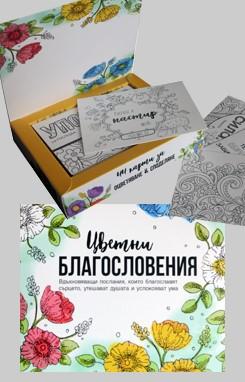 Цветни благословения [Подаръци/Сувенири]