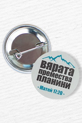Значка - Матей 17:20 [Подаръци/Сувенири]