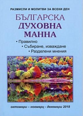 Българска духовна манна - 10,11,12 2018