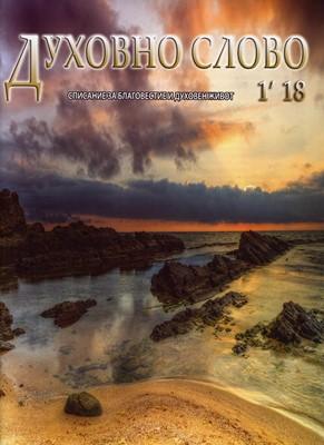 Духовно слово - бр.1/2018 [Списание]