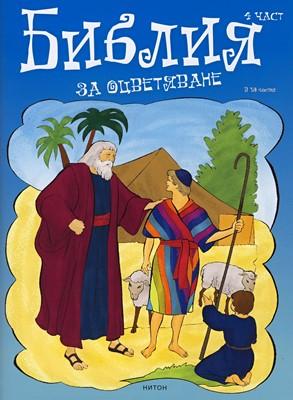 Библия за оцветяване - 4 част