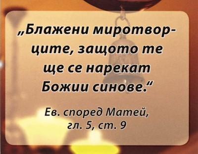 Мини картичка със стих - Матей 5:9 [Подаръци/Сувенири]