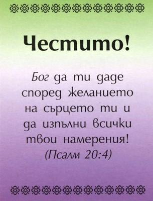 Мини картичка със стих - Псалм 20:4 (Честито!) [Подаръци/Сувенири]