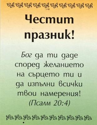 Мини картичка със стих - Псалм 20:4 (Честит празник!) [Подаръци/Сувенири]