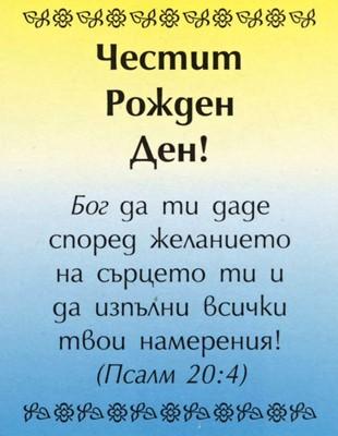 Мини картичка със стих - Псалм 20:4 (Честит рожден ден!) [Подаръци/Сувенири]