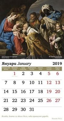 Календар 2019 със стихове - Животът на Христос
