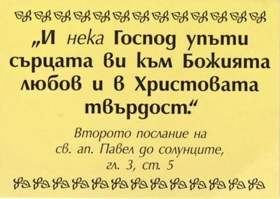 Мини картичка със стих - Солунци 3:5 [Подаръци/Сувенири]