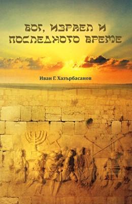 Бог, Израел и последното време