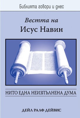 Вестта на Исус Навин