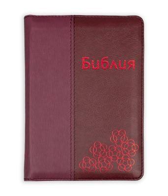 Библия с цип и индекси - бордо (ББД)